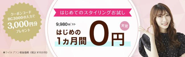 はじめの1ヵ月間実質0円キャンペーン